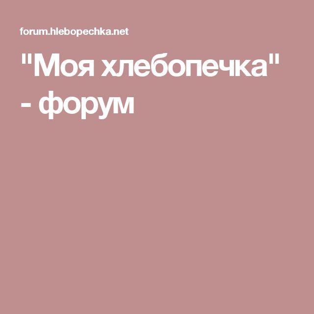 """Моя хлебопечка"" - форум"