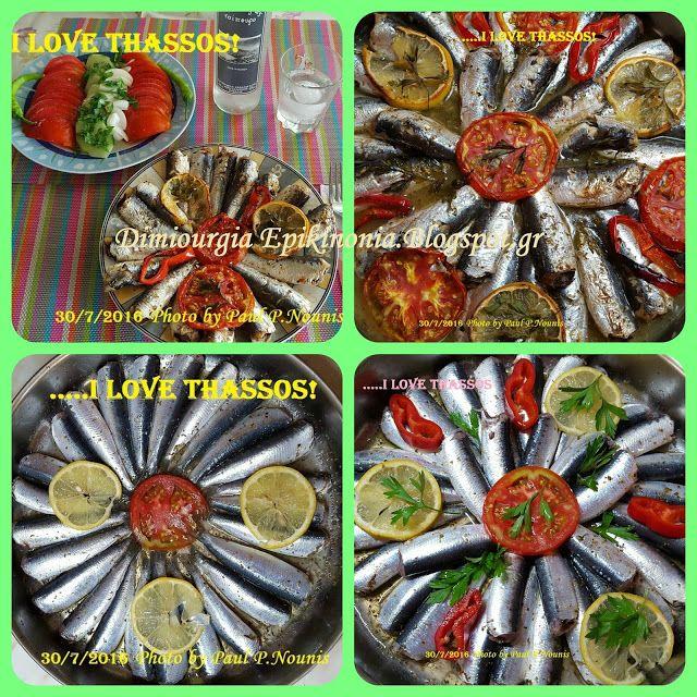 Δημιουργία - Επικοινωνία: Θάσος : Σαρδέλες με χρώμα και λεμόνι στο φούρνο by...