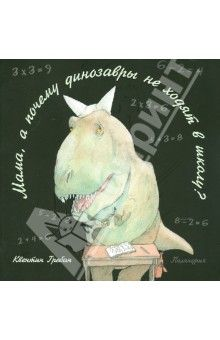 Квентин Гребан - Мама, а почему динозавры не ходят в школу? для первого чтения