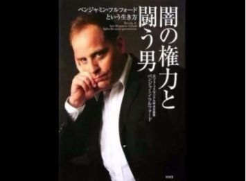 Benjamin Fulford publishes insane fabrications of stories that involves crazy sensational made up fabrications. Ben Fulford is the source of this so called 10,000 indictments story that we've been hearing about concerning the deep state and the so called cabal. Reputable People are citing this and I for one have been guilty of it too. This guy lies blatantly and at this point, do not believe anything that comes out of his mouth.