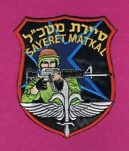 elite special forces patches | Israel IDF Sayeret Matkal Elite Special Forces Patch | eBay