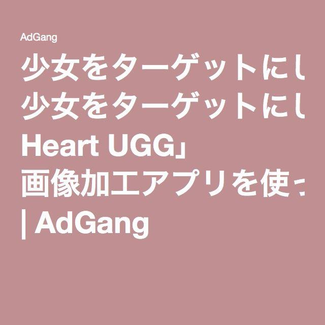 少女をターゲットにしたUGGの新ライン「I Heart UGG」 画像加工アプリを使ったSNSキャンペーンを始動 | AdGang
