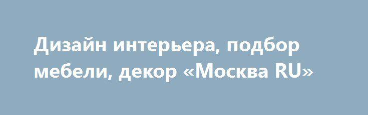 Дизайн интерьера, подбор мебели, декор «Москва RU» http://www.pogruzimvse.ru/doska/?adv_id=296222 Профессиональный экспресс дизайн-проект интерьера можно заказать в Москве или дистанционно от московской дизайн-студии (по Вашим обмерам). Дизайн от 1 отдельной комнаты - недорого, индивидуально. Расстановка мебели, подбор цвета, отделочных материалов, мебели, эскизы, координаты поставщиков.   Рекомендации опытного дизайнера по ремонту, освещению.