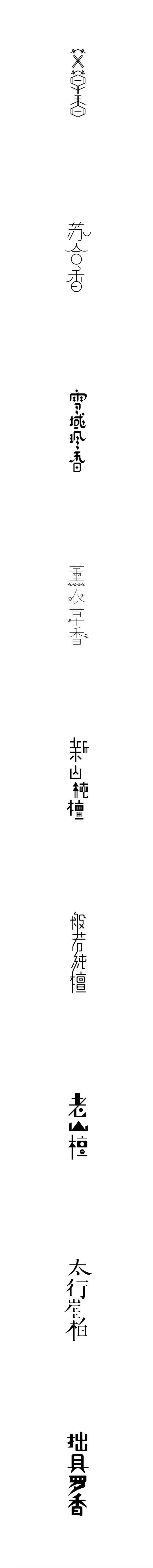 几款的熏香的字型设计|字体/字形|平面|...