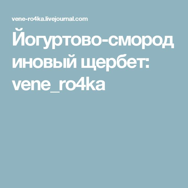 Йогуртово-смородиновый щербет: vene_ro4ka