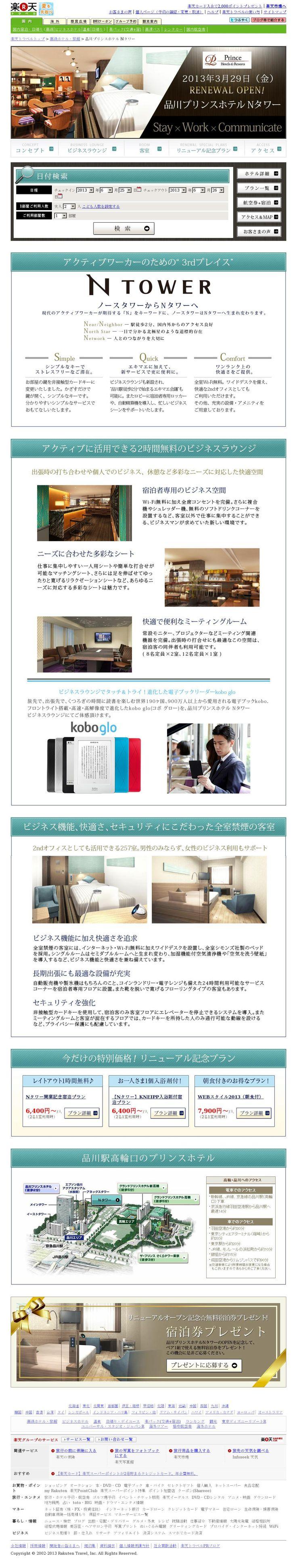 【D】【1社ブランディング】品川プリンスホテル Nタワー<2013/02/28>
