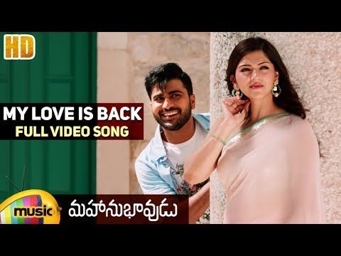My Love is Back Full Video Song HD | Mahanubhavudu Songs | Sharwanand | Mehreen | Thaman S - YouTube    https://www.youtube.com/watch?v=FJSs9wx4KVk
