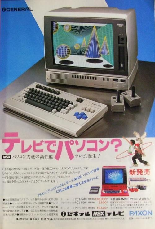 Ad for a MSX computer from Japan.