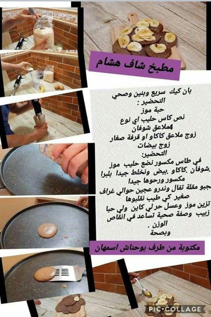 Pin By Happy On طبخ و تدابير للمراة الجزائرية Recipes Homemade Desserts