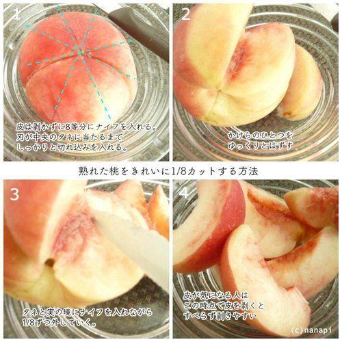 桃の皮を最初にむいたところ、切るとき果肉に指が食い込んで桃ジュースをまな板に飲ませる結果に なったので、泣きながら「桃は皮付きのまま切った方が滑らずきれいに切れる」と悟りました…(不器用)