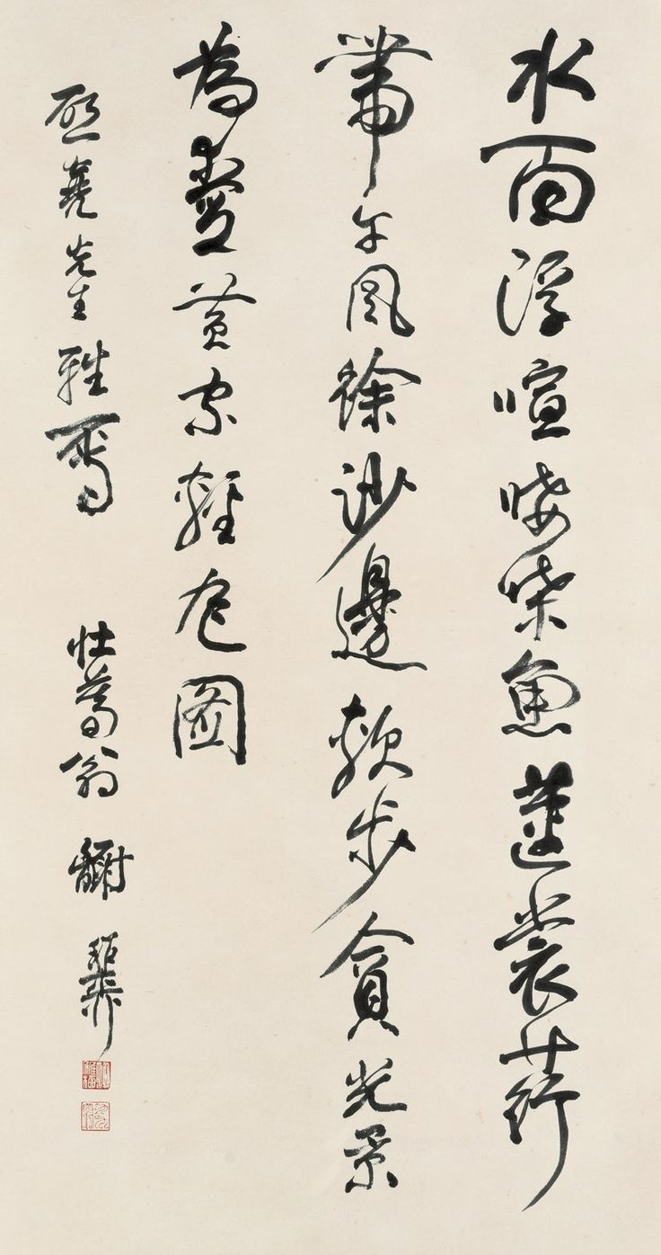 chinese shih poetry and philos essay A history of chinese literature 160 chinese literature: essays shih-ching poetry and didacticism in ancient chinese literature, but also the.