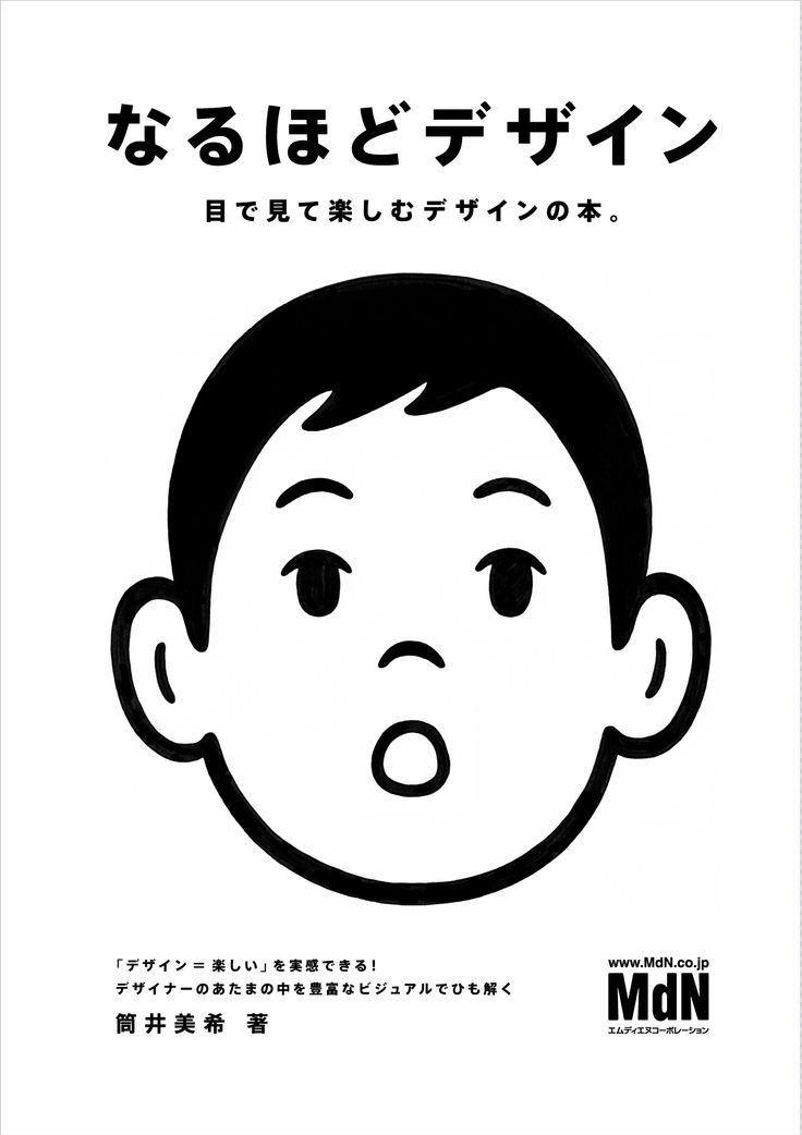 なるほどデザイン〈目で見て楽しむ新しいデザインの本。〉|MdN様/装丁