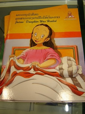 Lao - English Bilingual Childrens Bible Story / Jairus' Daughter Was Healed / Words of Wisdom Series / UBS-LP LAO 590P (WW12) - Laotian from Revised Common Language Version