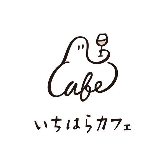 千葉市原のカフェダイニングのロゴデザイン - アルニコデザイン: