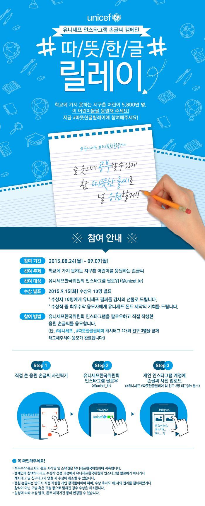 유니세프 인스타그램 손글씨 캠페인 – 따뜻한글릴레이