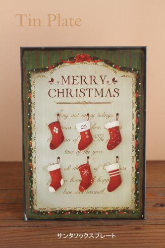 クリスマス雑貨・サンタソックスプレート