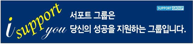 """서포트그룹 모토"""" 아이 서포트유"""""""