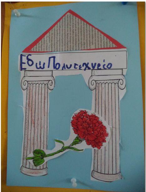 ...Το Νηπιαγωγείο μ' αρέσει πιο πολύ.: Π, όπως η Πύλη του Πολυτεχνείου και το Περιστέρι της Ειρήνης!