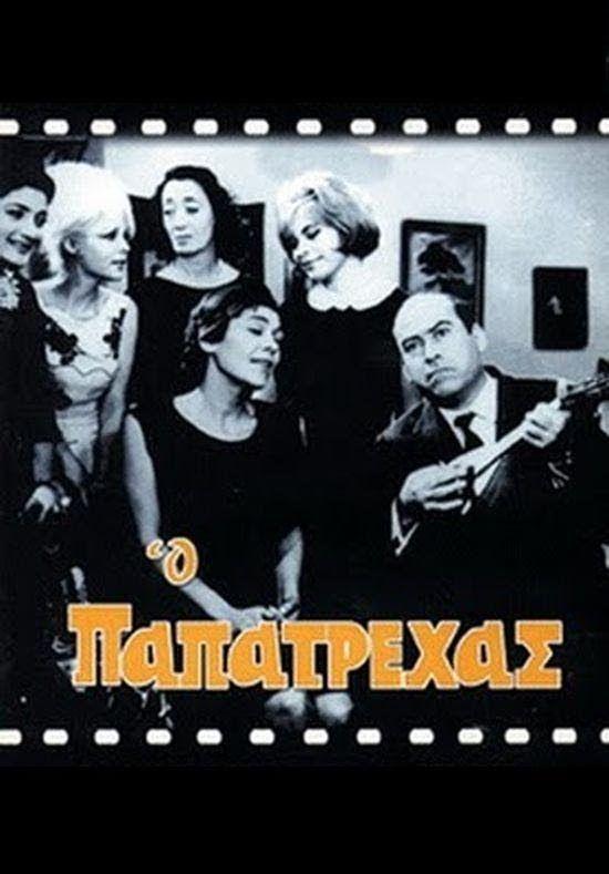 O papatrexas - Ο παπατρέχας (+playlist)