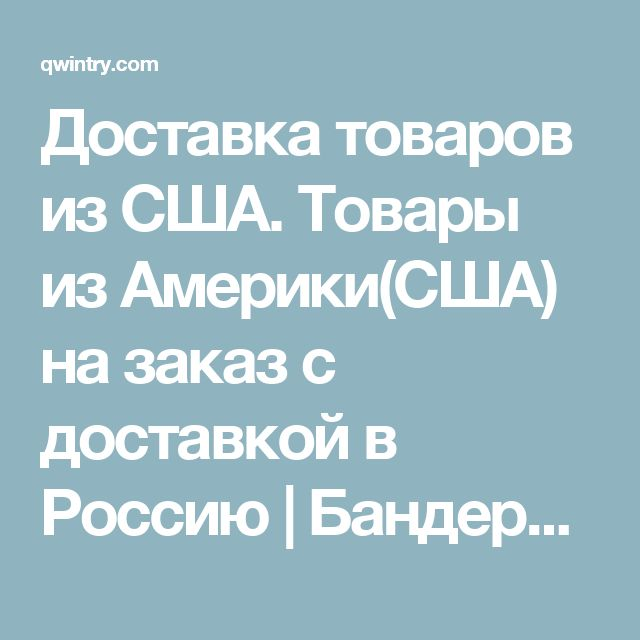 Доставка товаров из США. Товары из Америки(США) на заказ c доставкой в Россию | Бандеролька