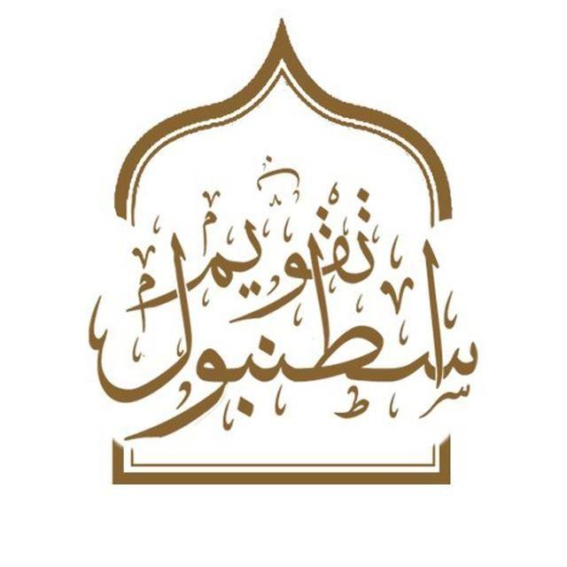 مجموعات تلجرام تقويم اسطنبول تلجرام Arabic Calligraphy Art