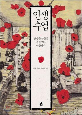 '인생수업 잘 물든 단풍은 봄꽃보다 아름답다' 법륜