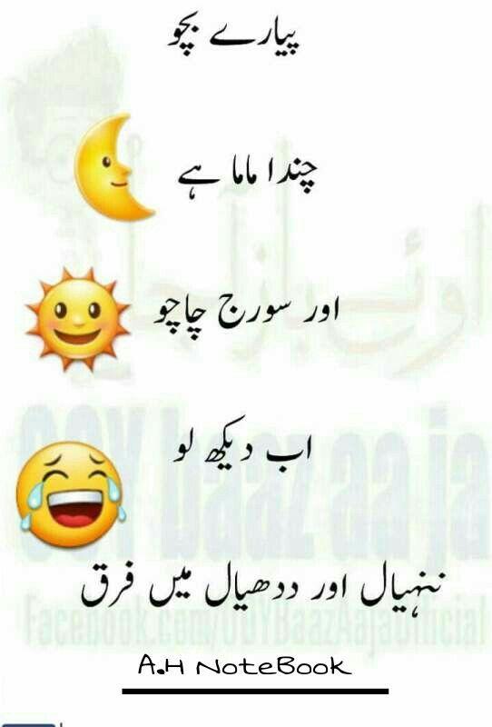 Funny Quotes On Love In Urdu : f2d912a44901a03dc0305ed41f160b78--urdu-quotes-quotes-pics.jpg