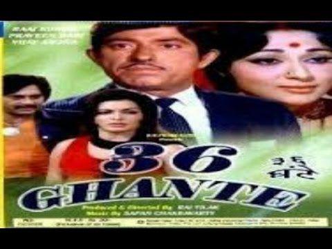 36 Ghante 1974 Hindi film | Raaj Kumar, Mala Sinha, Sunil Dutt, Danny, Parveen Babi - YouTube