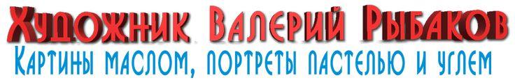 Почему художник из белорусской глубинки дарит до 41000 рос. рублей скидки на свои уникальные картины маслом?