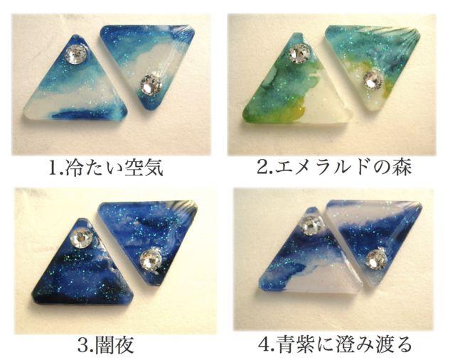 ☆再販48☆7th トライアングル Sky 〜クリスタルの星〜 ピアス/イヤリング