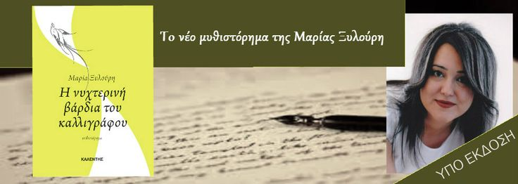 """H Νυχτερινή Βάρδια του Καλλιγράφου"" από τη Μαρία Ξυλούρη  #coming #book #new #novel #vivlio #biblio"