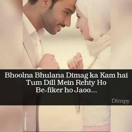 Arey Tum mere dil me rehty ho..