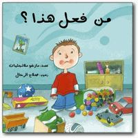 Quick Tip: The frequency with which a child is read to in her own language greatly influences her later success at school & the same is true for a foreign language. 'Who Did This? Mun Fa3ala Hatha?' Arabic Book for Kids
