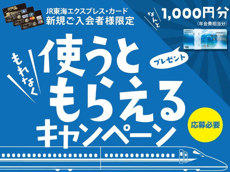 【JR東海エクスプレス・カード】新規ご入会キャンペーン