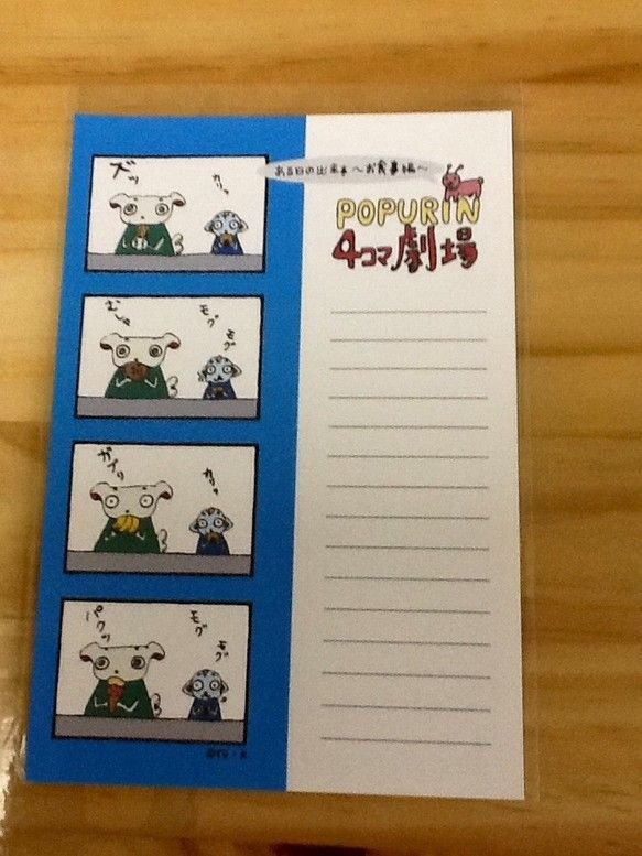 YU.Kオリジナルキャラクター ポプリンのポストカード4枚セットです。アメーバブログ「POPURINと愉快な仲間達」で発表していた4コマ漫画をポストカードにし...|ハンドメイド、手作り、手仕事品の通販・販売・購入ならCreema。