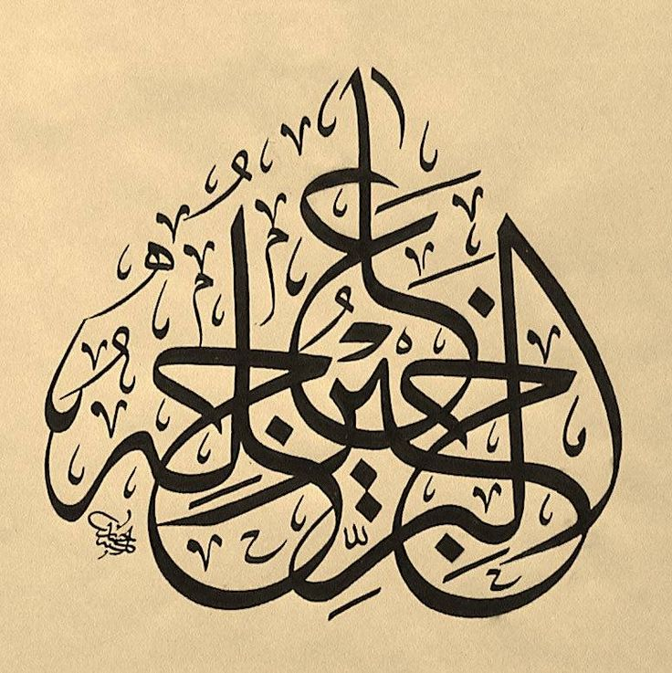 667 Best Arabic Calligraphy Images On