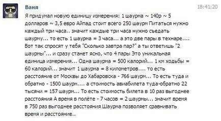shaurma))))