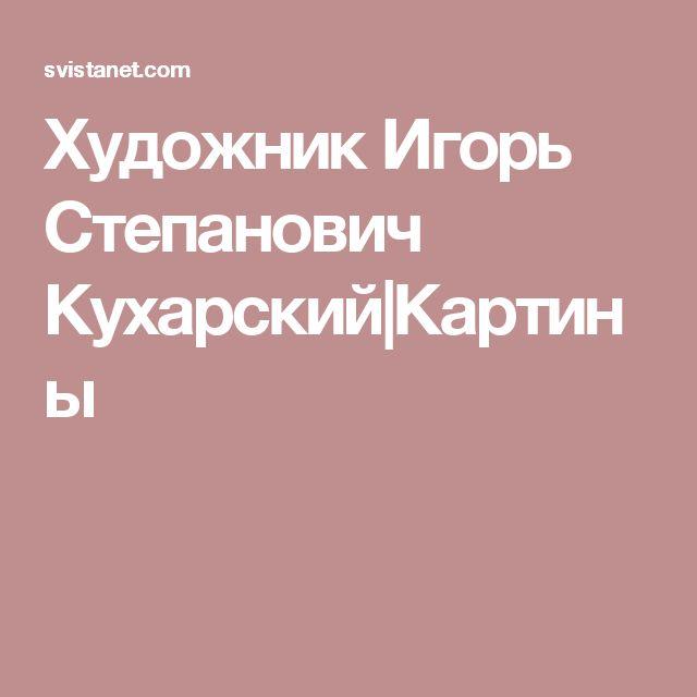 Художник Игорь Степанович Кухарский|Картины