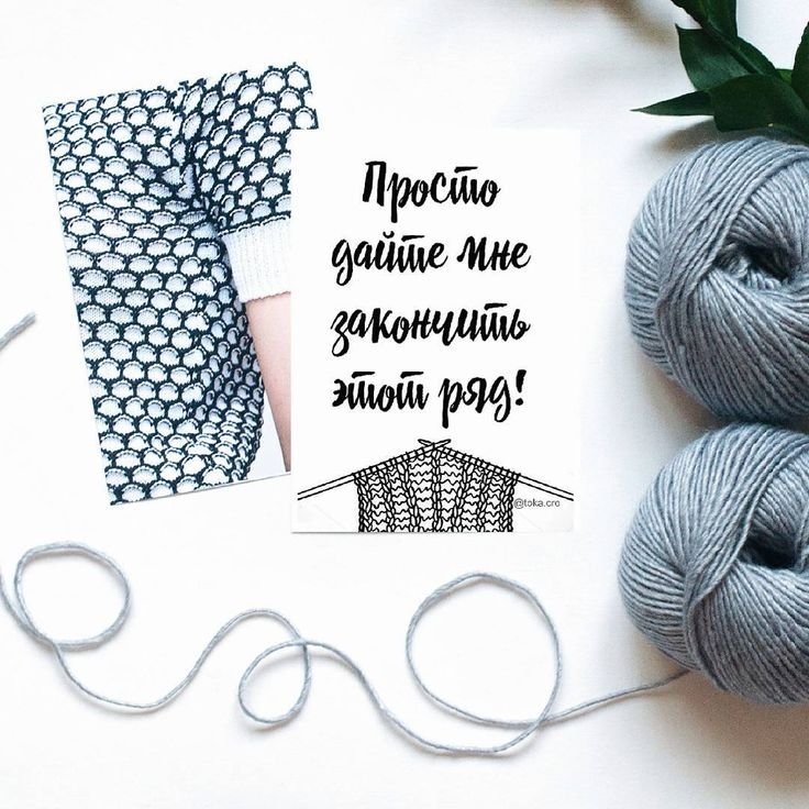 26 best Открытки про вязание. TokaCro. images on Pinterest 76
