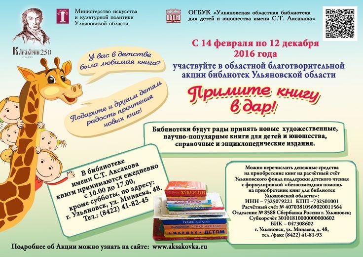 Аксаковка.ру - cайт ульяновской областной библиотеки для детей и юношества имени С.Т. Аксакова