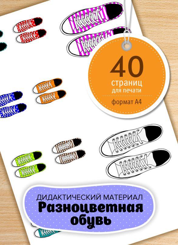"""Бесплатный наглядный материал """"Разноцветная обувь"""" может быть полезен для обучения цветам, понятиям: правый и левый, развития мелкой моторики и речи."""