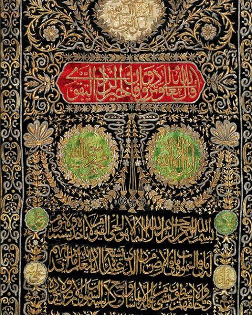 An Ottoman Curtain From the Tawassul at Medina (detail). Turkey. 13th century AH  19th century AD