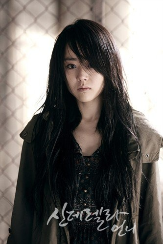 Moon Geun Young in Cinderella's Sister