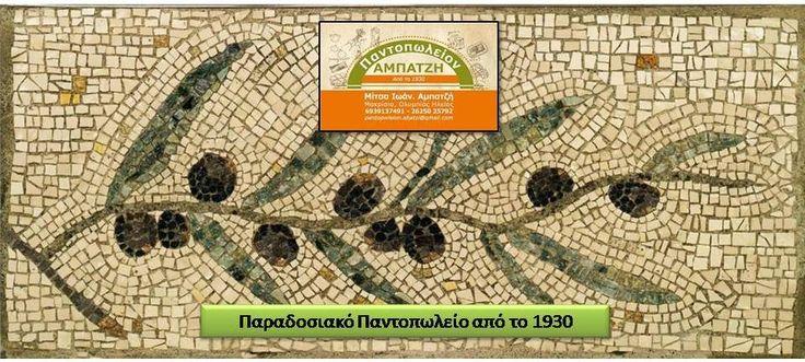 """Παντοπωλείον """" ΑΜΠΑΤΖΗ """" από το 1930 _ Μακρίσια Ολυμπίας Ηλείας _ Mitsa Abatzi Owner_ 26250 25792 _ Μίτσα Ιωάννου Αμπατζή"""
