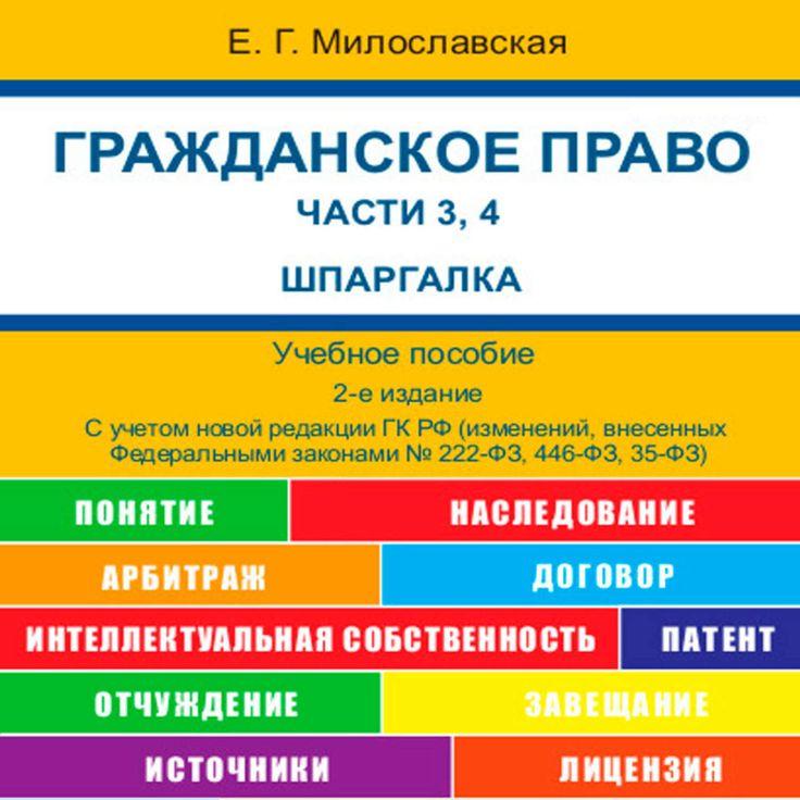 Учебник по гражданскому праву онлайн
