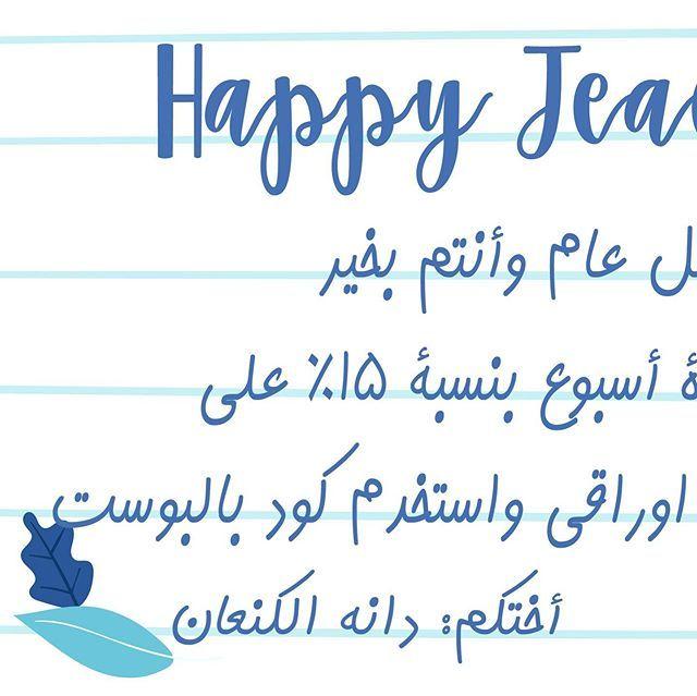 كل وعام وانتم بخير مقدما تم فتح باب تسجيل الطلبات من جديد وبمناسبة يوم المعلم يسرنا توفير خصم للطلبات عبر موقع اور Math Arabic Calligraphy Happy