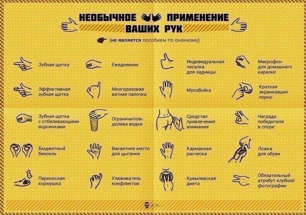 Используем руки