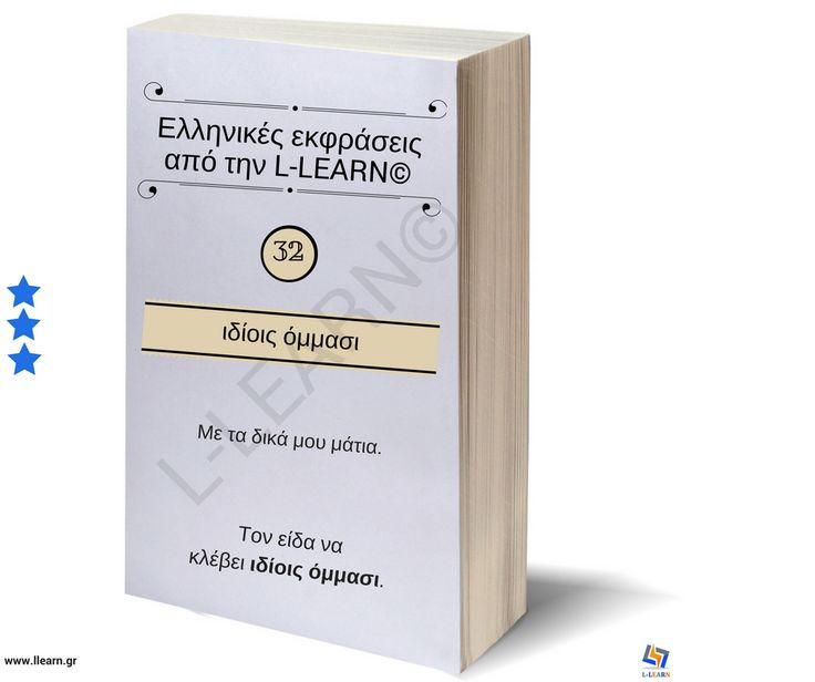 Ιδίοις όμμασι.  #ελληνικές #εκφράσεις #Ελληνικά #ελληνική #γλώσσα #greek #phrases #Greek #greek #language #LLEARN