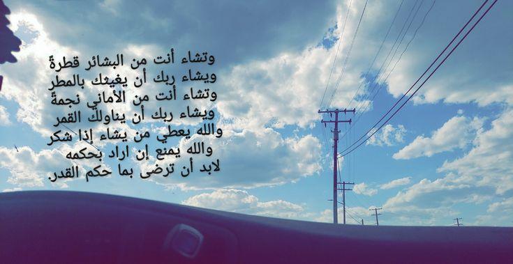 Pin By Khawlahsd On الله Allah Weather Screenshot Weather Bal