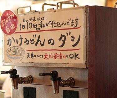 丸亀百景 其の六|讃岐釜揚げうどん 丸亀製麺